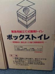 boxトイレ