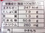 豆餅の栄養表示
