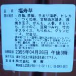 福寿草 メニュー