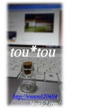 小瓶とtou*tou