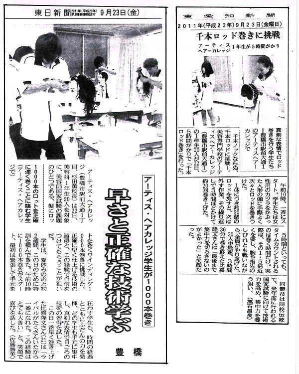 1000本巻 新聞-2