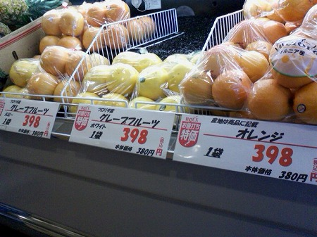スーパーでの価格