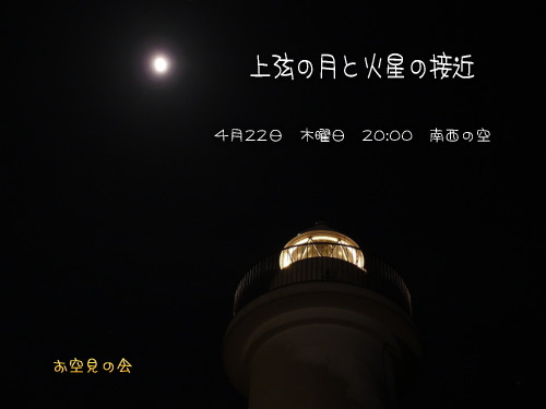 2010 4 22 上弦の月と火星の接近