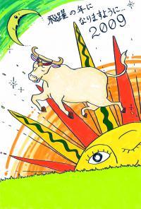 2009 年賀 牛