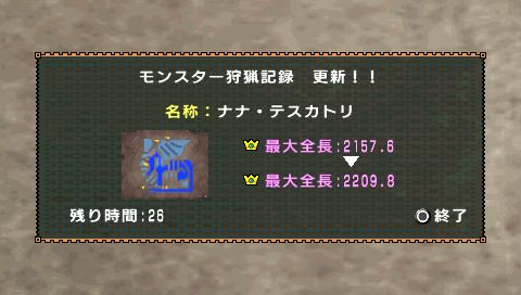 ナナちゃん、サイズ更新12/19
