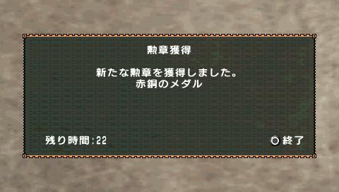 赤銅のメダルゲット( ´∀`)bグッ!