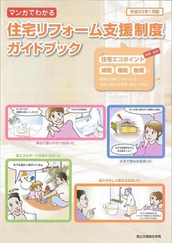 guidebook_20110201184450.jpg
