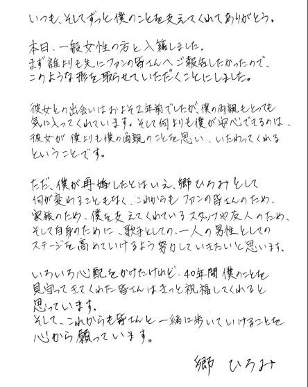 郷ひろみメッセージ