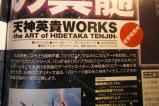 20100404天神英貴WORKS アスキー・メディアワークスより発売決定