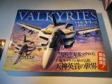 20100404天神英貴VALKYRIES 表紙