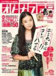 週刊ファミ通 1月23日号増刊 オトナファミ 2009 February