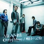 CrazyMoon~キミ・ハ・ムテキ~