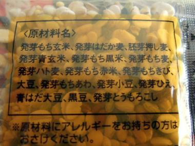 やずやの雑穀米