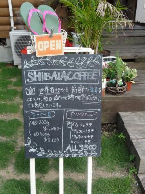 シバタコーヒー1