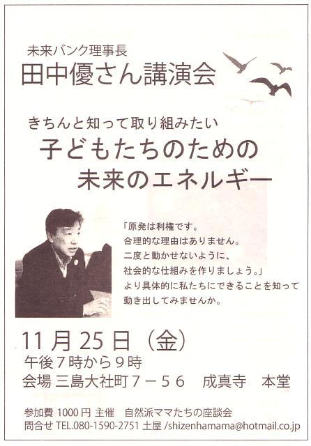 11月田中優おもて