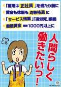 20090708_hataraku.jpg