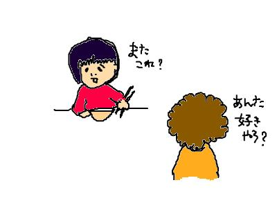 snap_tubutubugogo_200973204544.jpg