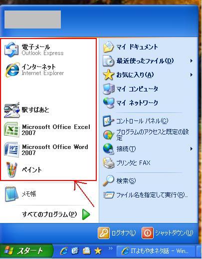 XPのスタートメニュー