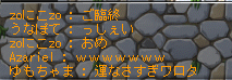 暗殺2回目失敗!!!