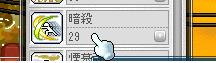 暗殺成功29!!