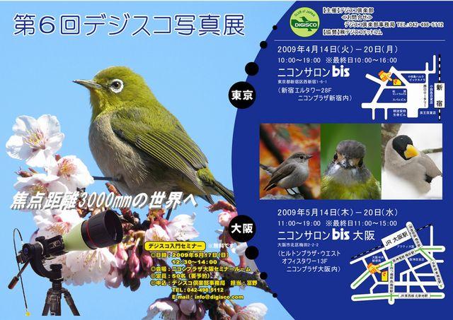 invitation_2009.jpg