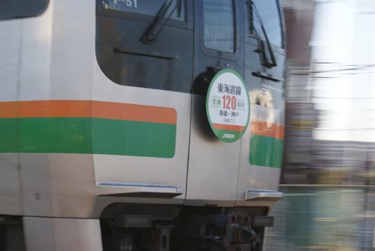 東海道120周年