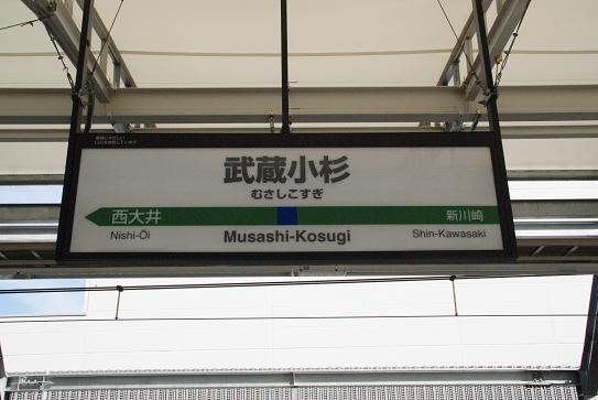 またまた武蔵小杉駅
