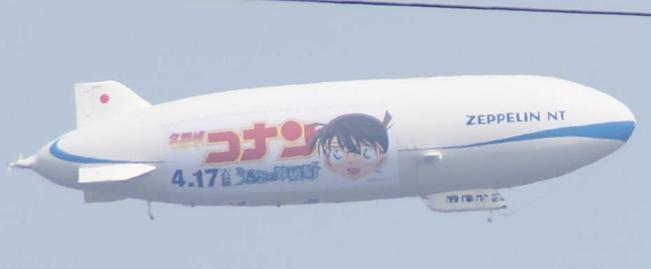 コナンの飛行船