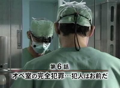 チーム・バチスタの栄光 第6話 「オペ室の完全犯罪…犯人はお前だ」