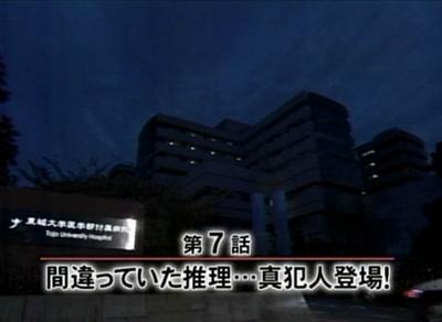 チーム・バチスタの栄光 第7話 「間違っていた推理...真犯人登場!」