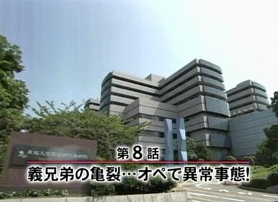 チーム・バチスタの栄光 第8話 「義兄弟の亀裂…オペで異常事態!」