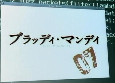 ブラッディ・マンデイ - BLOODY MONDAY - 第7話 「テロ全貌が今夜明らかに!!非情な計画が日本を襲う!!」