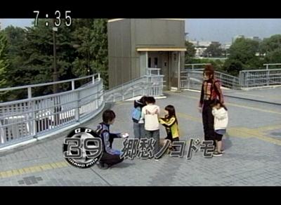 炎神戦隊ゴーオンジャー 第39話 「郷愁ノコドモ」