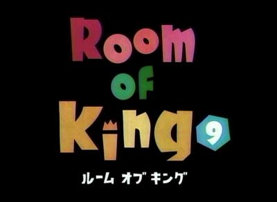 Room Of King 第9話(最終回) 「キング発表と住人の反乱!?素晴しき仲間達の行方」