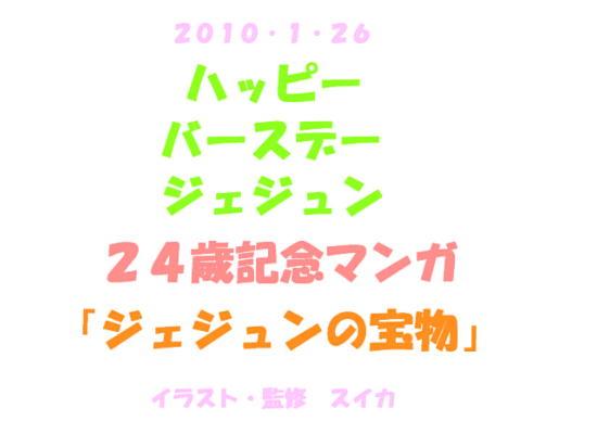 20100126-14.jpg