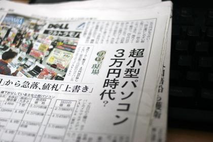 日経新聞消費面(35面)「超小型パソコン3万円時代?」