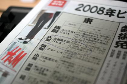 12月3日の日経流通新聞「2008年ヒット番付」に東の大関として「低価格小型パソコン」が名を連ねる