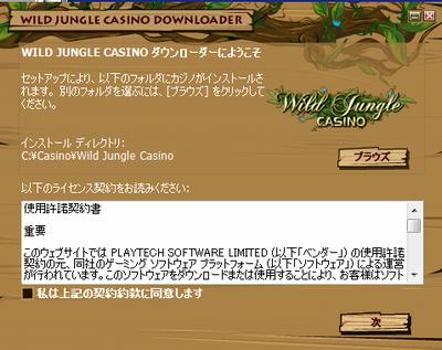 ワイルドジャングル登録004