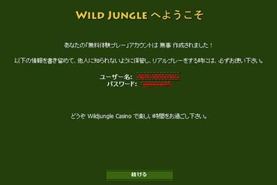 ワイルドジャングル登録007