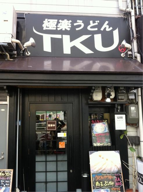TKU3・2①