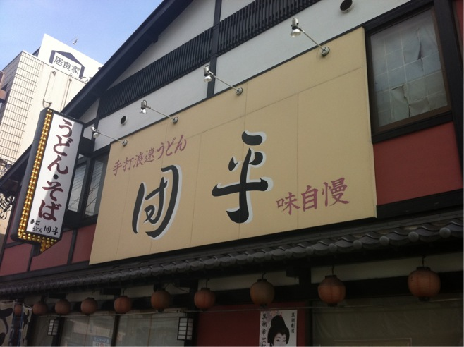 3・24団平①