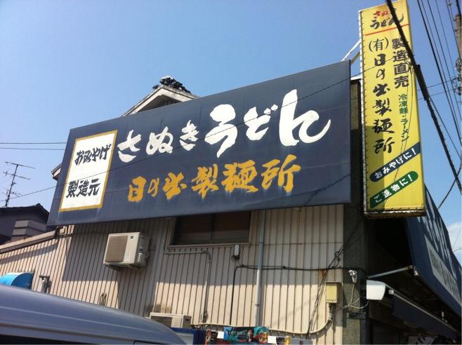 4・24日の出製麺所 005