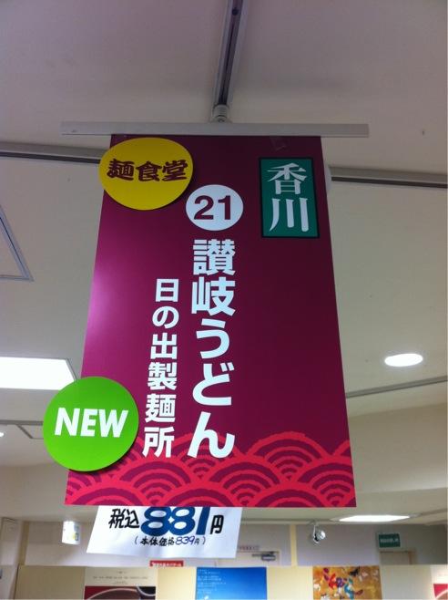 4・24日の出製麺所 001