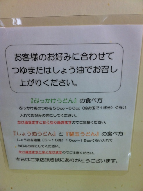 4・24日の出製麺所 002