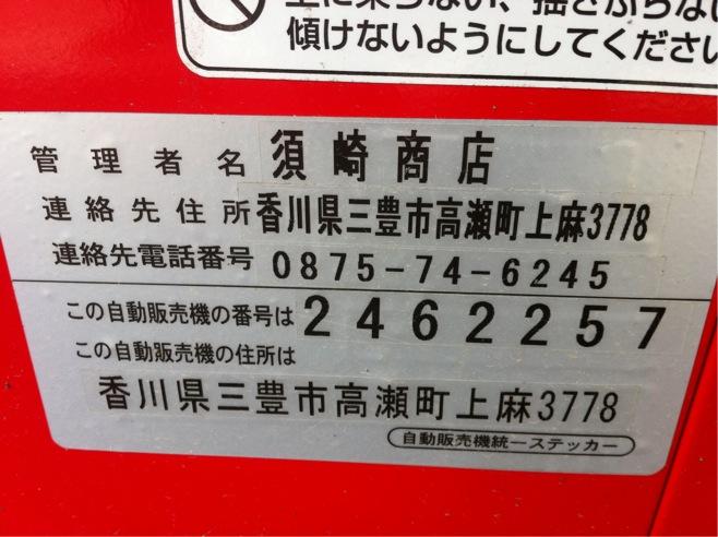 4・25須崎②