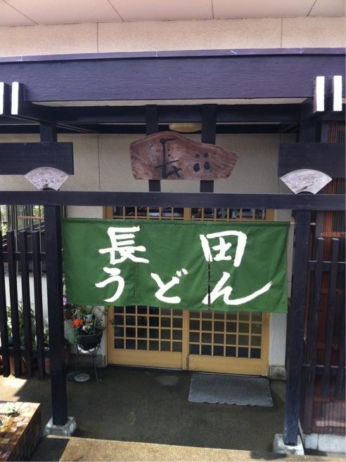 4・25長田うどん 001