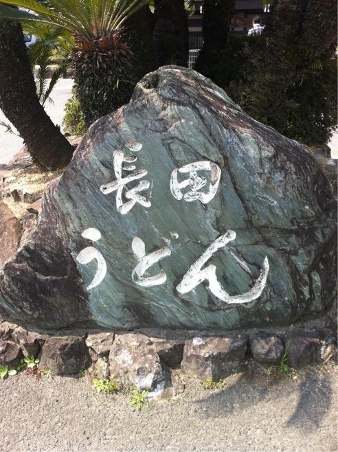 4・25長田うどん 002