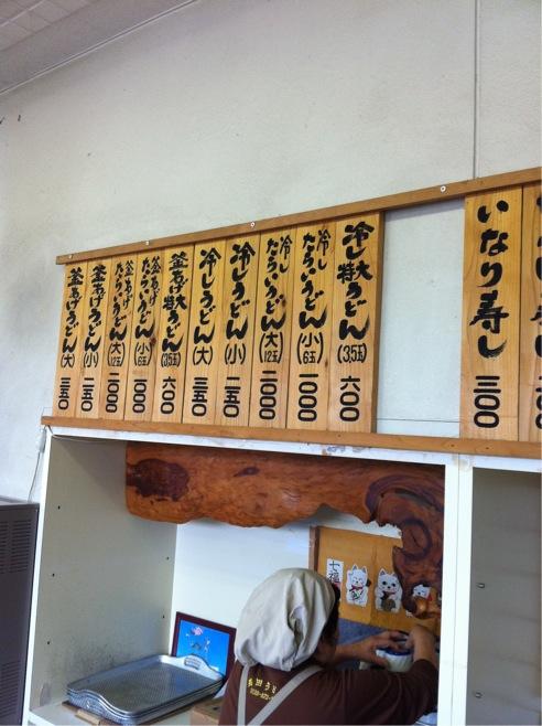4・25長田うどん 003