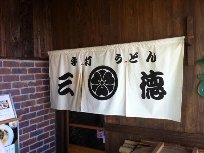4・25三徳 002