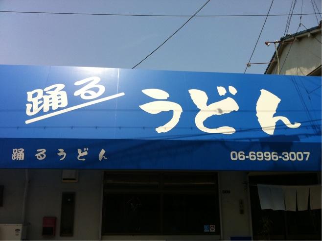 5・20踊る本店1